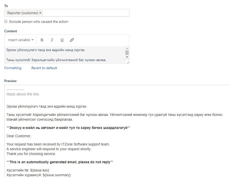 JIRA - customer notification edit page.png